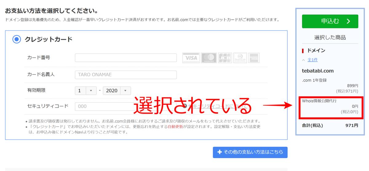f:id:tebasaki-penguin:20190413150514p:plain