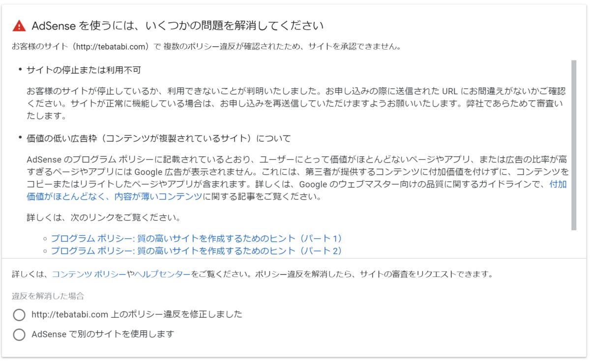 f:id:tebasaki-penguin:20190428161632p:plain