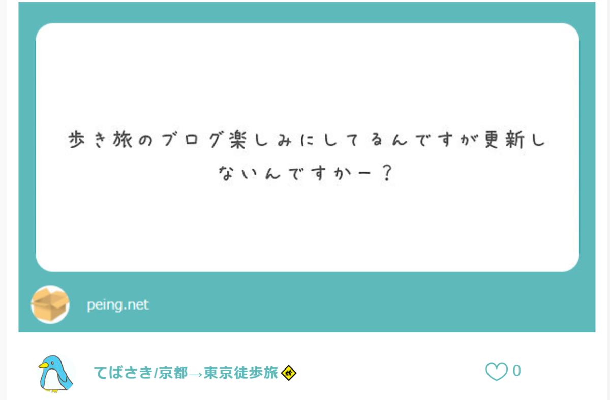 f:id:tebasaki-penguin:20190623003836p:plain