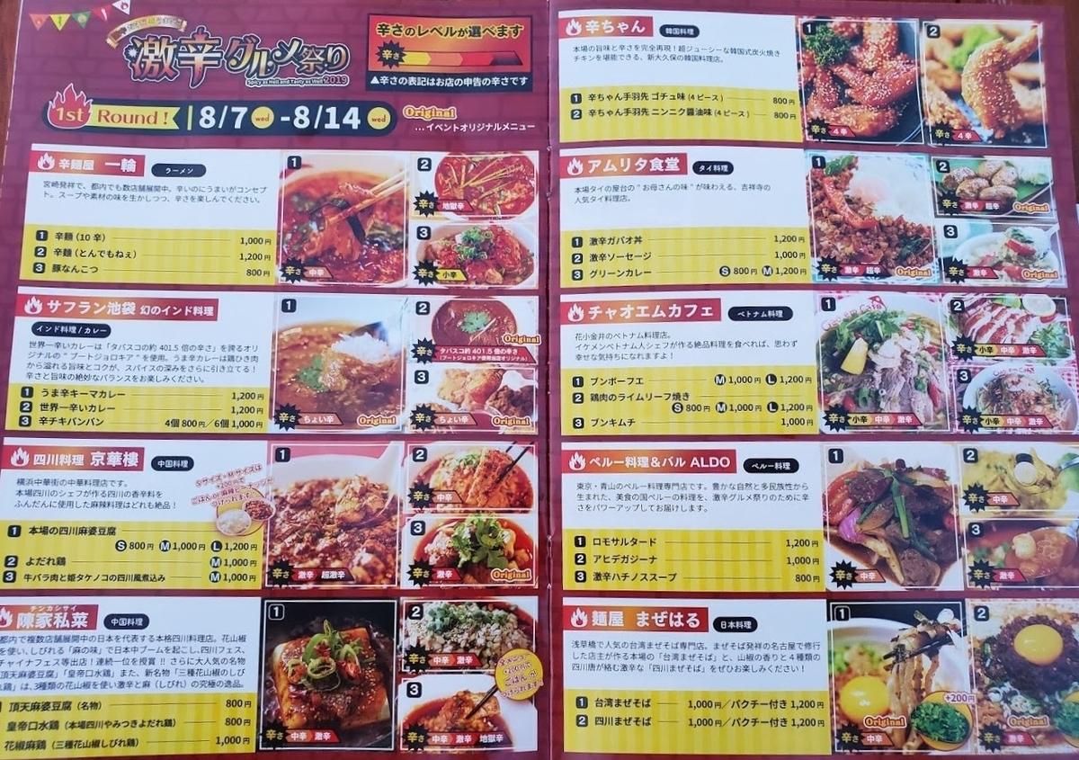 激辛グルメ祭り,menu