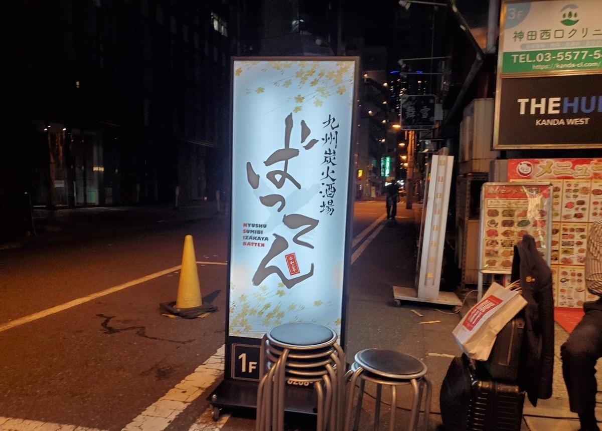 九州炭火酒場 ばってん