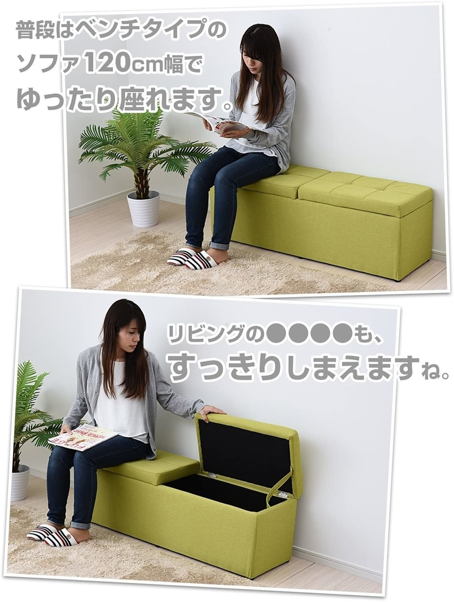 収納ソファー