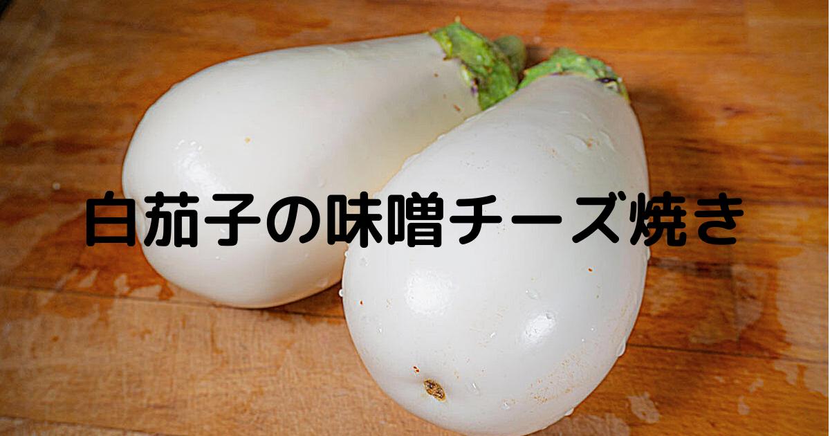 f:id:tech-hiro-saionji:20210810173859p:plain