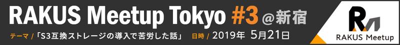 RAKUS Meetup Tokyo #3 イベントバナー