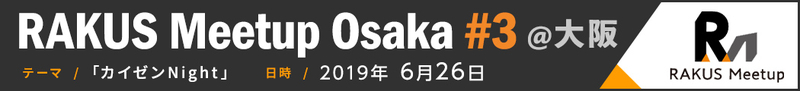 RAKUS Meetup Osaka #3 イベントバナー
