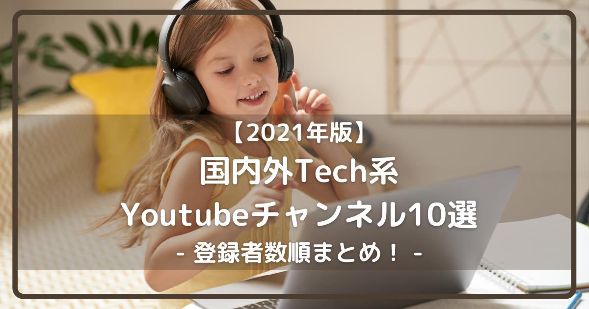 国内外Tech系YouTubeチャンネル10選
