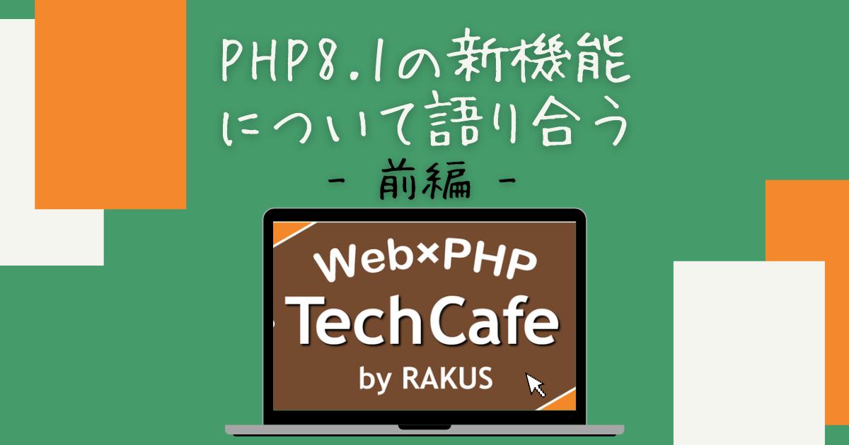 f:id:tech-rakus:20210914155822p:plain