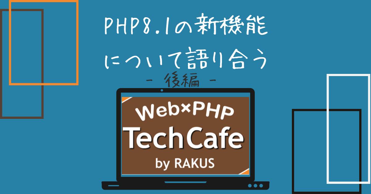 f:id:tech-rakus:20210927173913p:plain