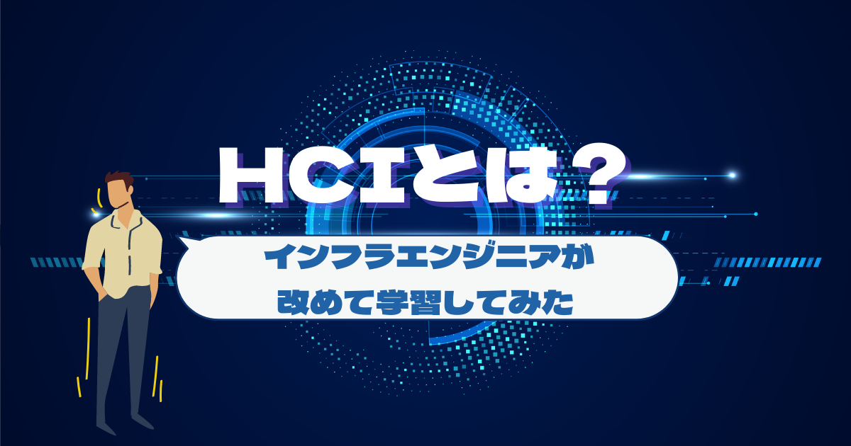 f:id:tech-rakus:20211008115449p:plain