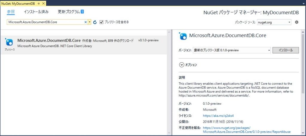 f:id:tech-tsubaki:20161203224842j:plain