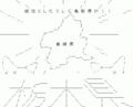 最近お気に入りのAA。「殺伐としたスレに鳥取県が!! 島根県 栃木県