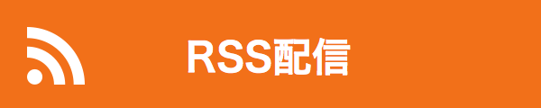 RSS配信
