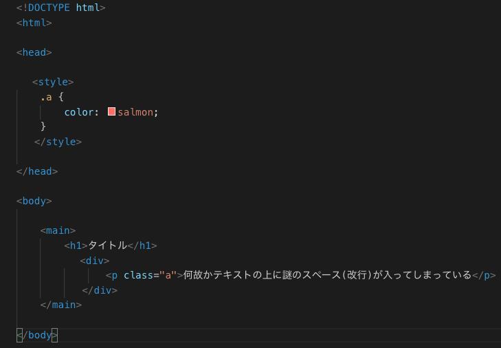空白のみのテキストノードの一例(ソースコード)