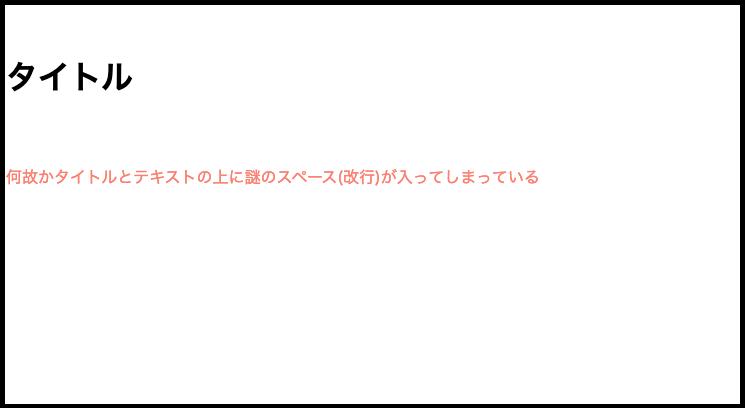 空白のみのテキストノードの一例(ブラウザ上)