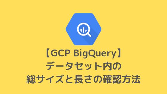 【GCP BigQuery】