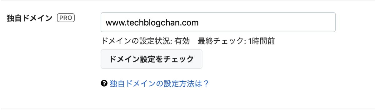 f:id:techblogchan:20191121093439p:plain