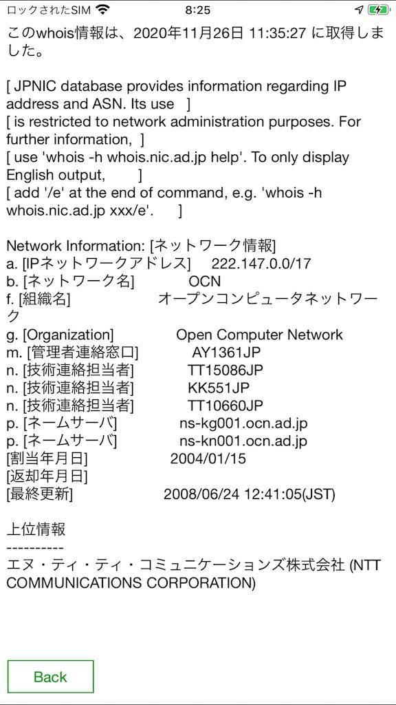 f:id:technocat1026:20201130113303p:image