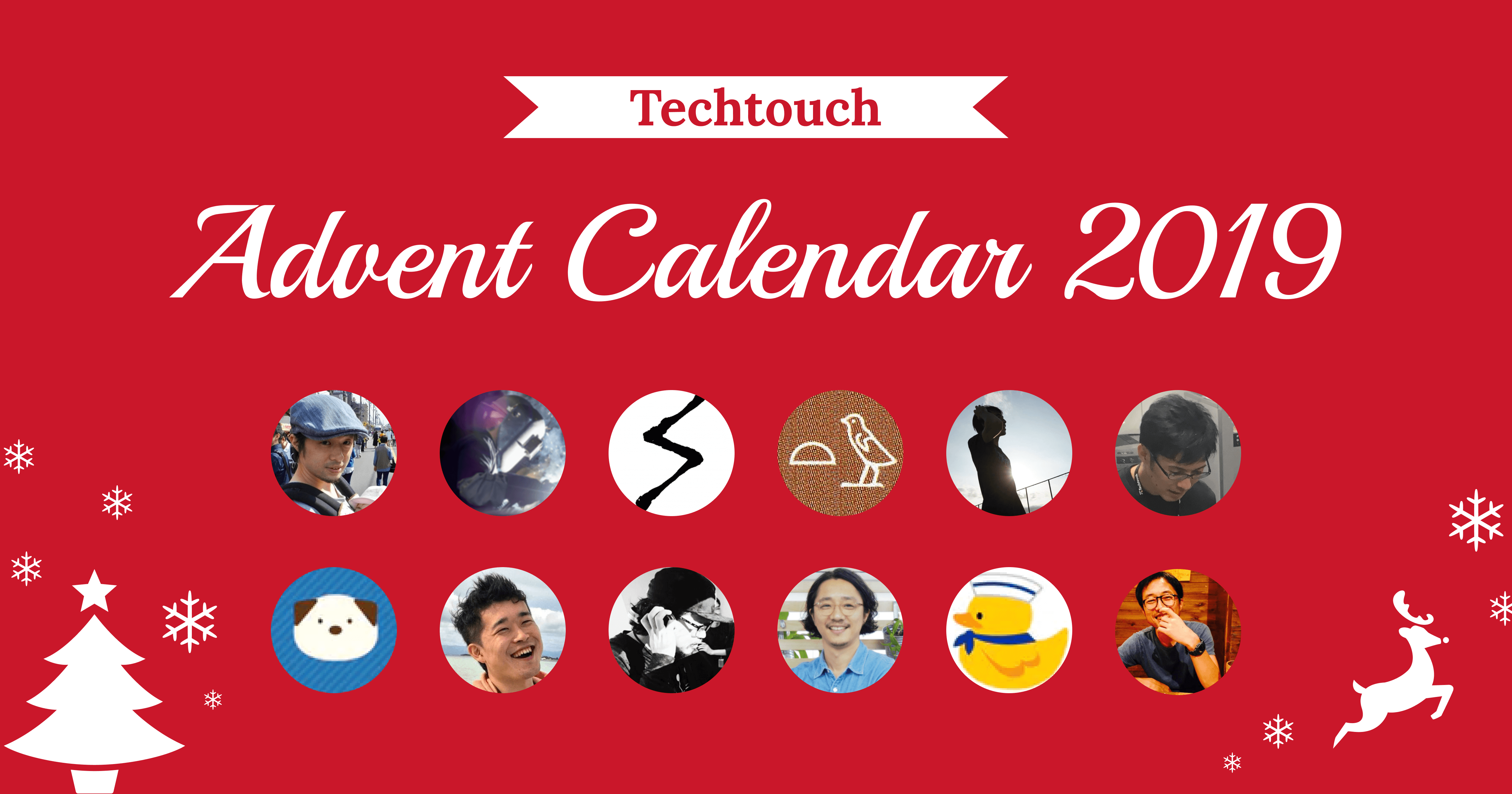 techtouch-advent-calendar
