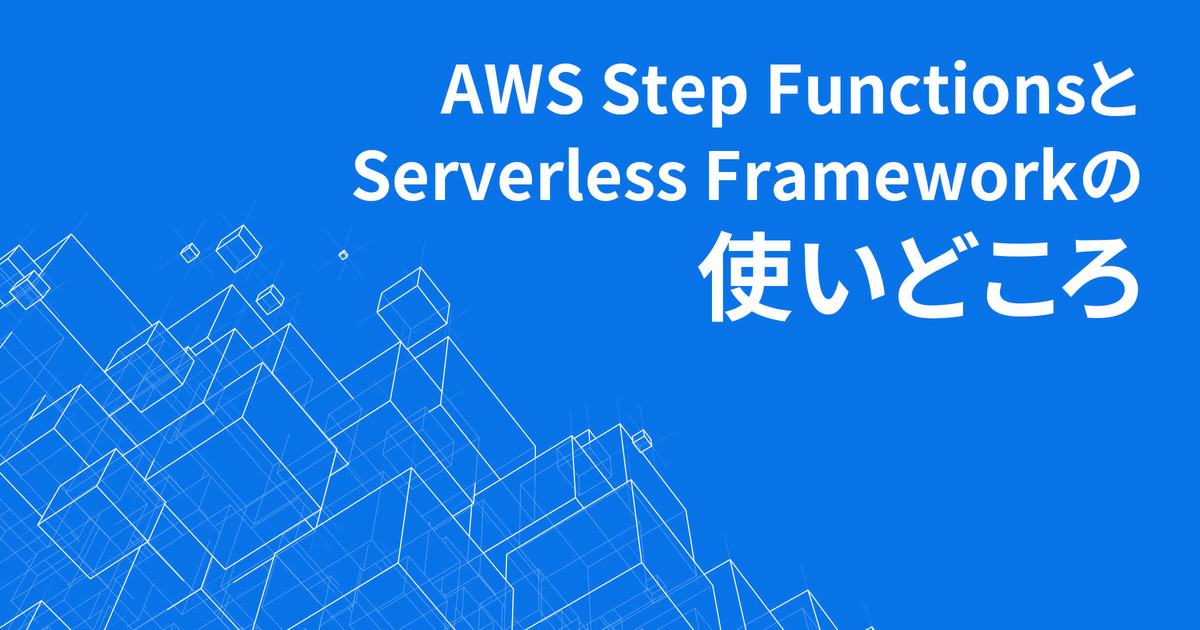 step functionsとserverless frameworkの使いどころ
