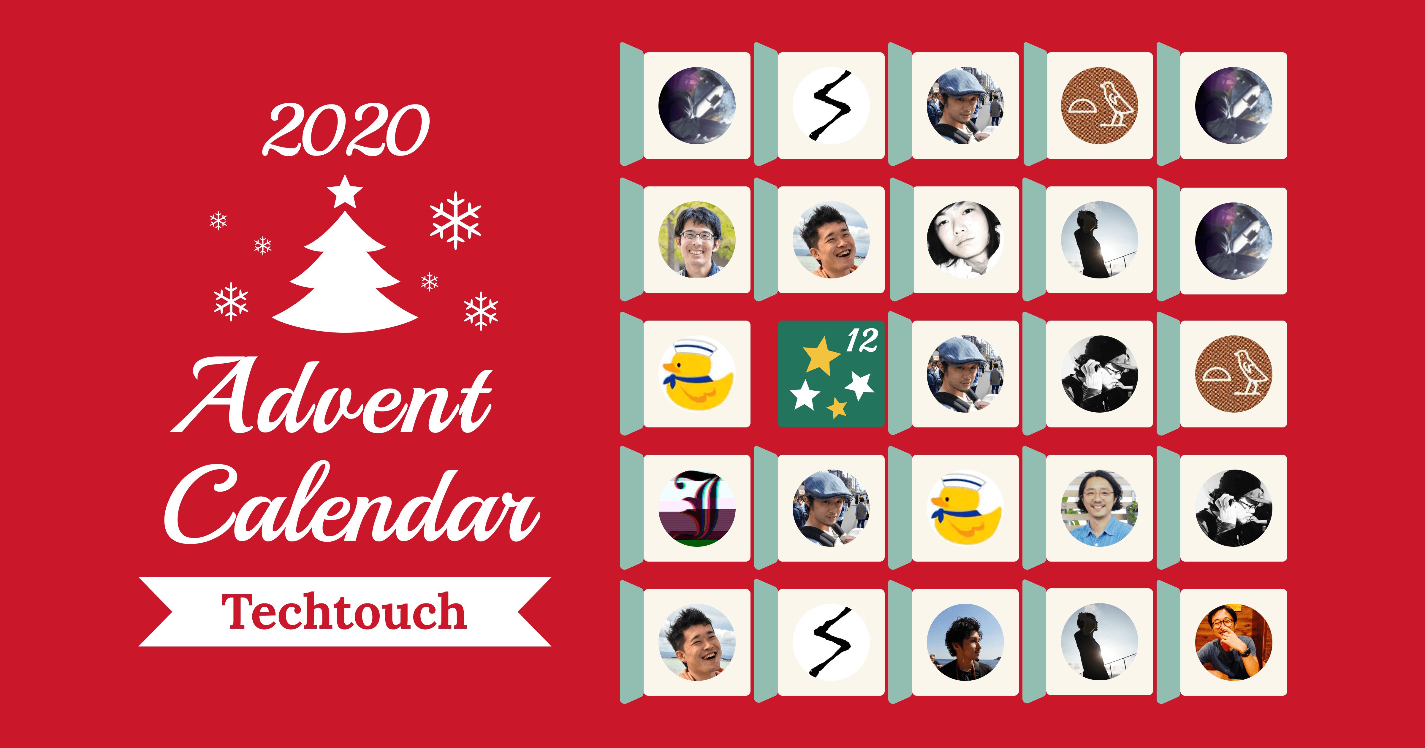 adventCalendar-day25