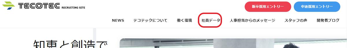 f:id:teco_nakaguchi:20200423224144p:plain
