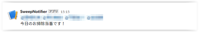 Slack当番通知サンプル画像