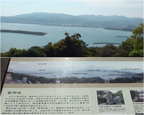 page(富岡城)