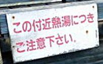 川原毛地獄30