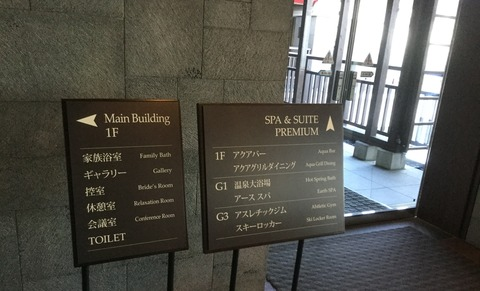熟年夫婦赤倉観光ホテル51