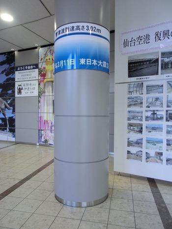 Sendaiairport_tunami201307