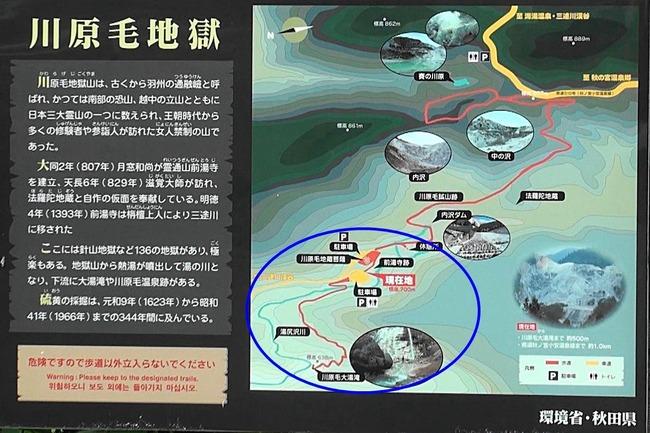 川原毛地獄25-1