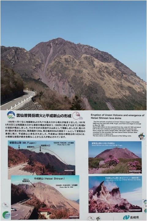 page(普賢岳)