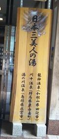 熟年夫婦龍神温泉元湯2