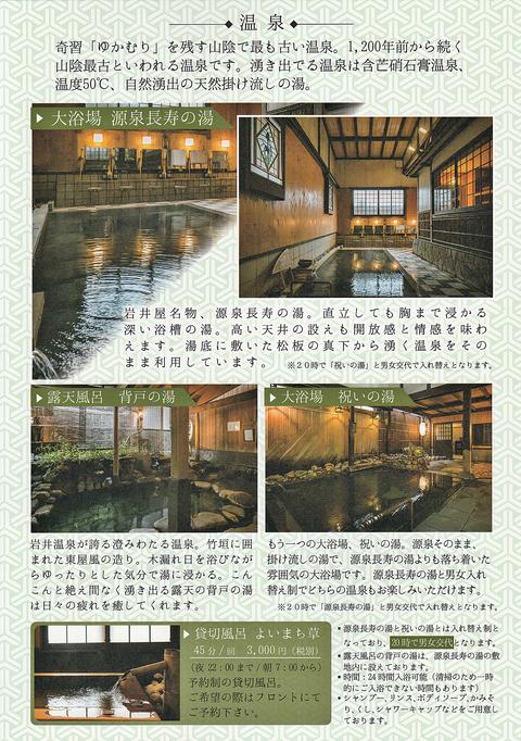 岩井温泉ー2-1