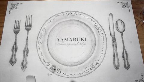 ヤマブキー1