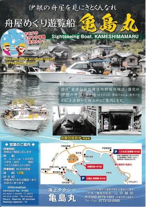 伊根漁港-3