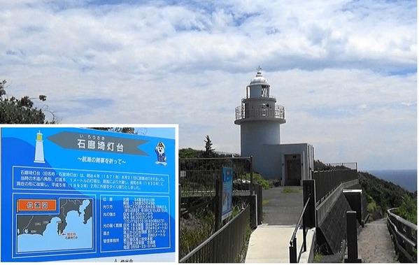 石廊崎-6 - コピー