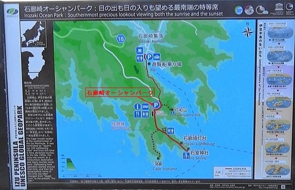 石廊崎-3ー1