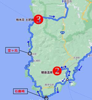 伊豆半島めぐりー1ー2