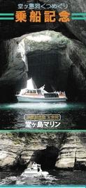 堂ヶ島-20