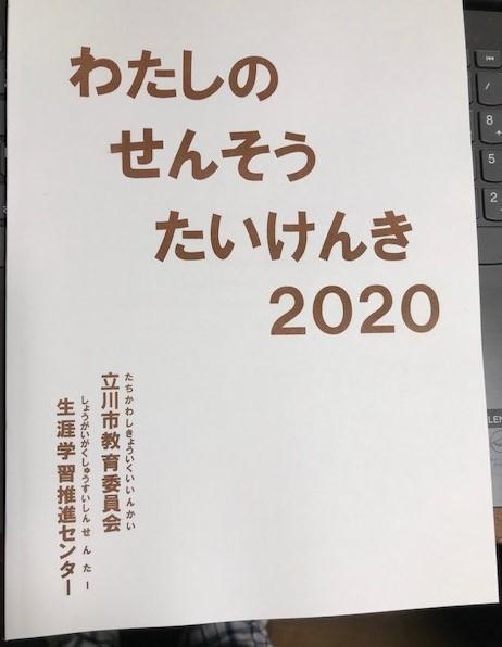 f:id:tedokunusi:20201020200313j:plain