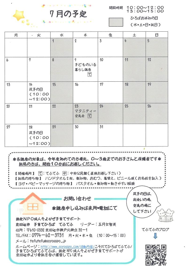 f:id:tefutefuhiroba:20200625135801j:plain