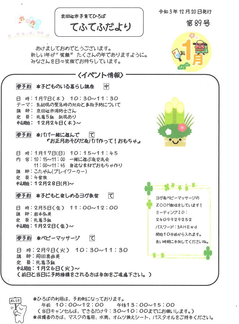 f:id:tefutefuhiroba:20201221134137j:plain