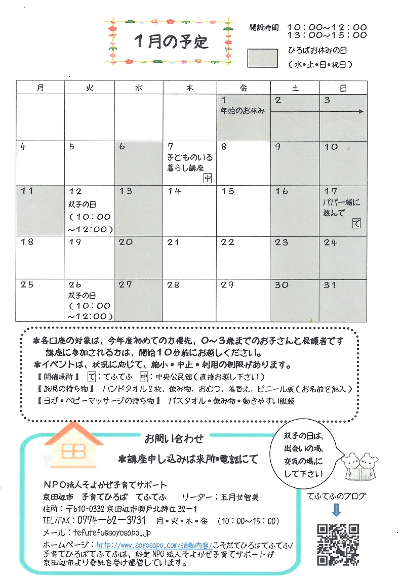 f:id:tefutefuhiroba:20201221134147j:plain