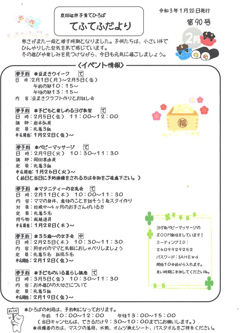 f:id:tefutefuhiroba:20210120113347j:plain