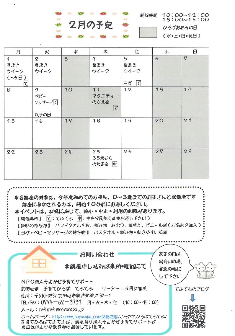 f:id:tefutefuhiroba:20210120113357j:plain