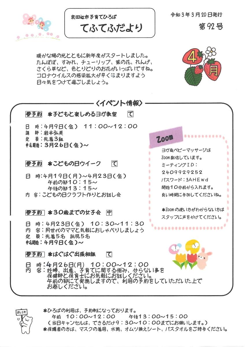 f:id:tefutefuhiroba:20210318195627j:plain
