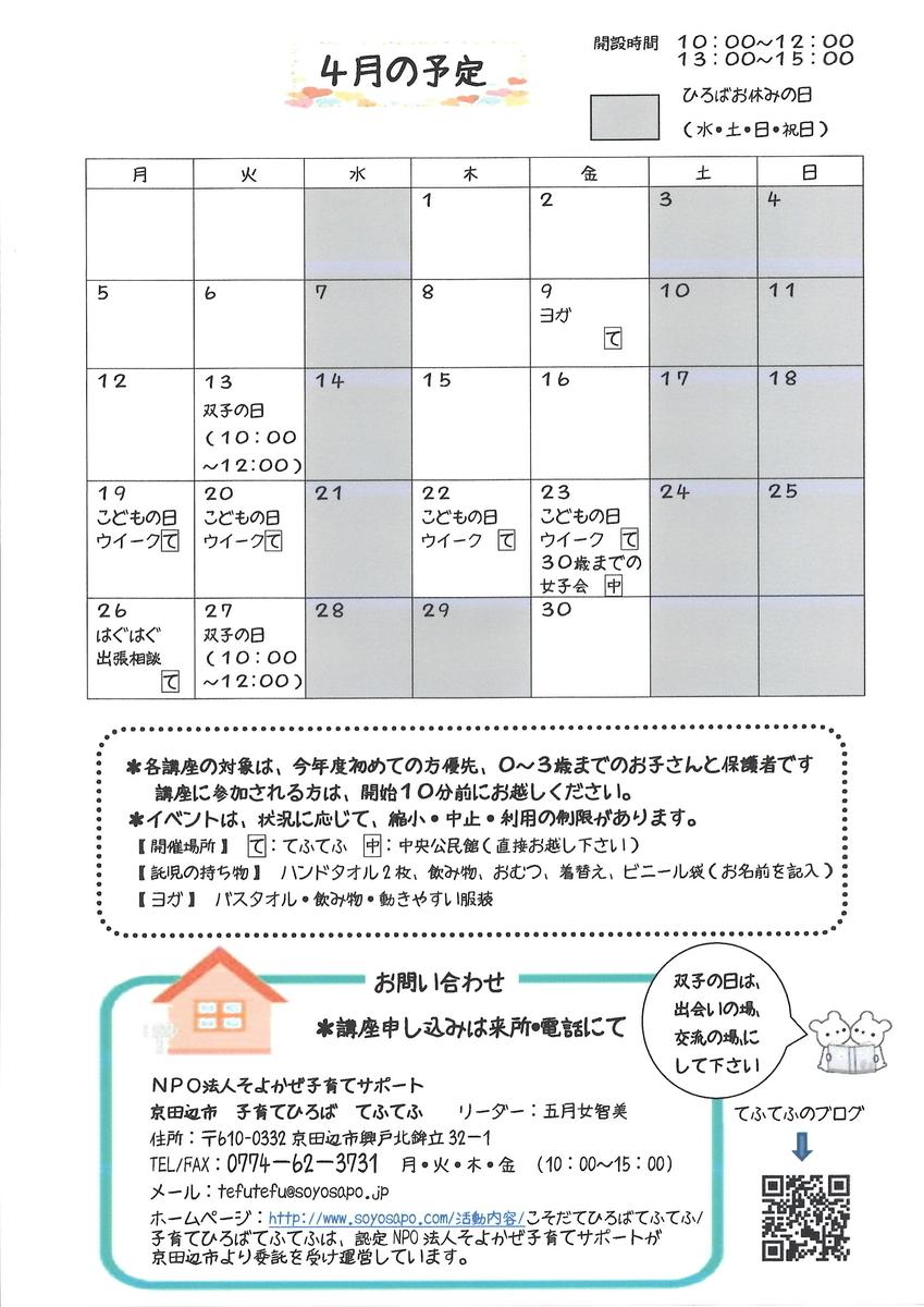 f:id:tefutefuhiroba:20210318195648j:plain