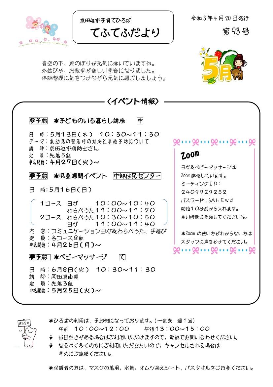 f:id:tefutefuhiroba:20210423122535j:plain