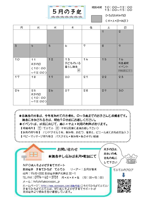 f:id:tefutefuhiroba:20210423122548j:plain